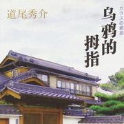 24- 忍无可忍(无需再忍!)
