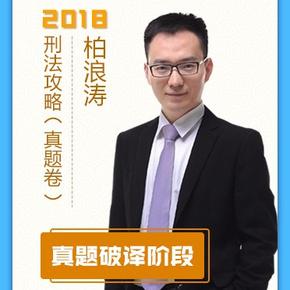 2018指南针柏浪涛刑法攻略真题卷-喜马拉雅fm