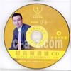 陈安之超高音潜能CD-喜马拉雅fm