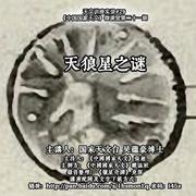 吴蕴豪:天狼星之谜【天文讲座实录#29】