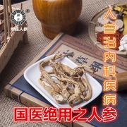 【消化不良】山参鹌鹑汤
