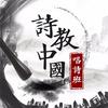 """""""诗教中国·唱诗班""""招募音乐小诗人啦!-喜马拉雅fm"""
