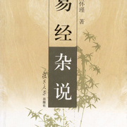 南怀瑾《易经杂说》--09后天八卦