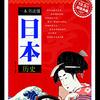 一本书读懂日本历史-喜马拉雅fm