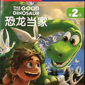 恐龙故事-恐龙当家-迪士尼-喜马拉雅fm