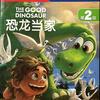 恐龙故事-恐龙当家-迪士尼