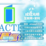 3.安利播库励才领航FC谭志波:生存与生活 微信amway626488