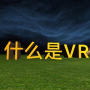 什么是VR?VR的未来展望