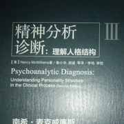 第二章 精神分析性格诊断 经典弗式caqlt理论及其演变-喜马拉雅fm
