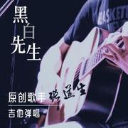 【直播回听】走心吉他弹唱,可以点歌-喜马拉雅fm