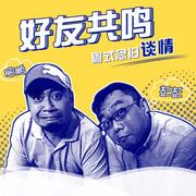 好友共鸣003:老广饮食-广式饼