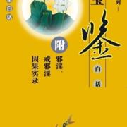 寿康宝鉴18