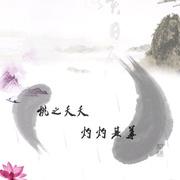 秋意浓浓,人生漫漫-喜马拉雅fm