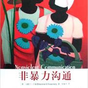 非暴力沟通(169-172)