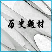 《历史系咁话》5狭路相逢勇者胜