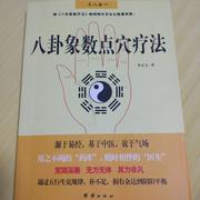 陈景茹老师学习八卦象数疗法笔记配乐诵读:011