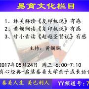 20170524周三易育文化《主讲:林美群 黄镧镧 甘小青》