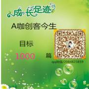 100 今生晨语 (093) 超越自己