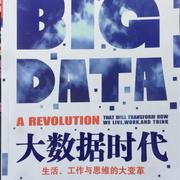 8.4管理变革3:击碎黑盒子,大数据算法师的崛起2