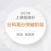 2017年指南针分科高分突破阶段刑法 柏浪涛
