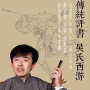 西游记(1-163)吴荻