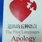 第七章 发现自己的道歉语言
