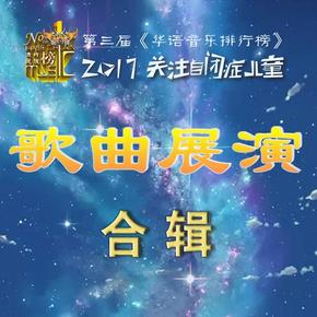 """华语音乐排行榜""""关注自闭症儿童""""歌曲展演合辑-喜马拉雅fm"""