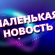 俄语听力材料новость