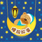 【一千零一夜】第1000夜:田螺姑娘--晓月阿姨-喜马拉雅fm