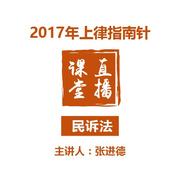 2017年指南针司法考试直播课堂民诉 张进德17