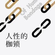人性的枷锁 (毛姆著)