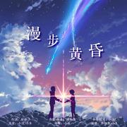 漫步黄昏(ft:林栖客)