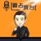 【霸占舞台18.8.17】《演讲的力量》之演讲工具(四)说服-喜马拉雅fm