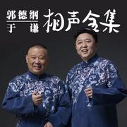 郭德纲于谦-2017最新经典相声精粹(每天更新)