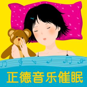 正德音乐催眠:睡前催眠-喜马拉雅fm