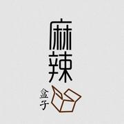 成都-麻辣盒子