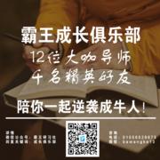 王兴权-让企业效率系统升级的萃取技术十大运用