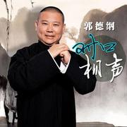 经典-最新整理【2017】郭德纲于谦 (每天更新 )