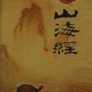 第一卷《南山经》从招摇山到堂庭山
