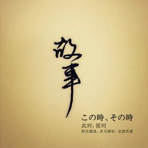 雅清:心灵故事