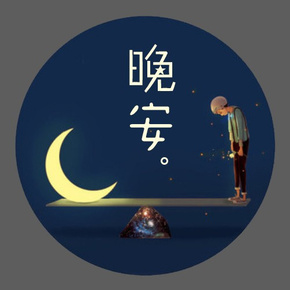 每晚一点正能量-喜马拉雅fm