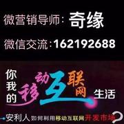 奇缘分享《xs推广招商及分享》QQ_微信162192688-喜马拉雅fm