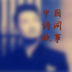 """飞飞讲《中国诗词故事》(更多内容请关注""""飞飞故事汇""""微信公众号)-喜马拉雅fm"""