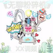 《无聊粉碎机》 XX调频.南京