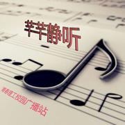 爱在摇滚岁月里(编辑:琴韵文学社刘静、播音:杨朋翰,姜天缘)