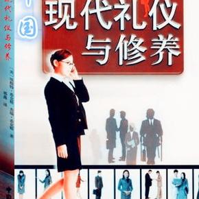 中国现代礼仪与修养-喜马拉雅fm