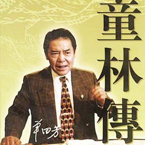 单田芳经典—童林传