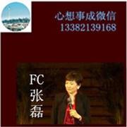 35.安利张磊FC-女性三养_35(心想事成微信:13382139168)