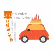 车轱辘话的声音