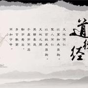 道德经智慧与应用(空海法师)21__和諧家庭之道:亲子相处(幻燈片)